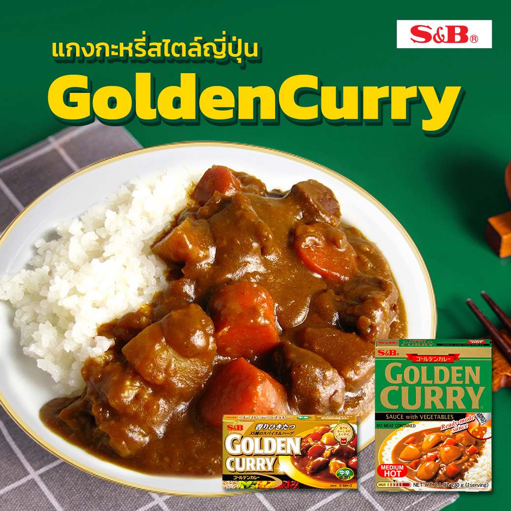 SB GOLDEN CURRY SAUCE MIX + RETORT CURRY