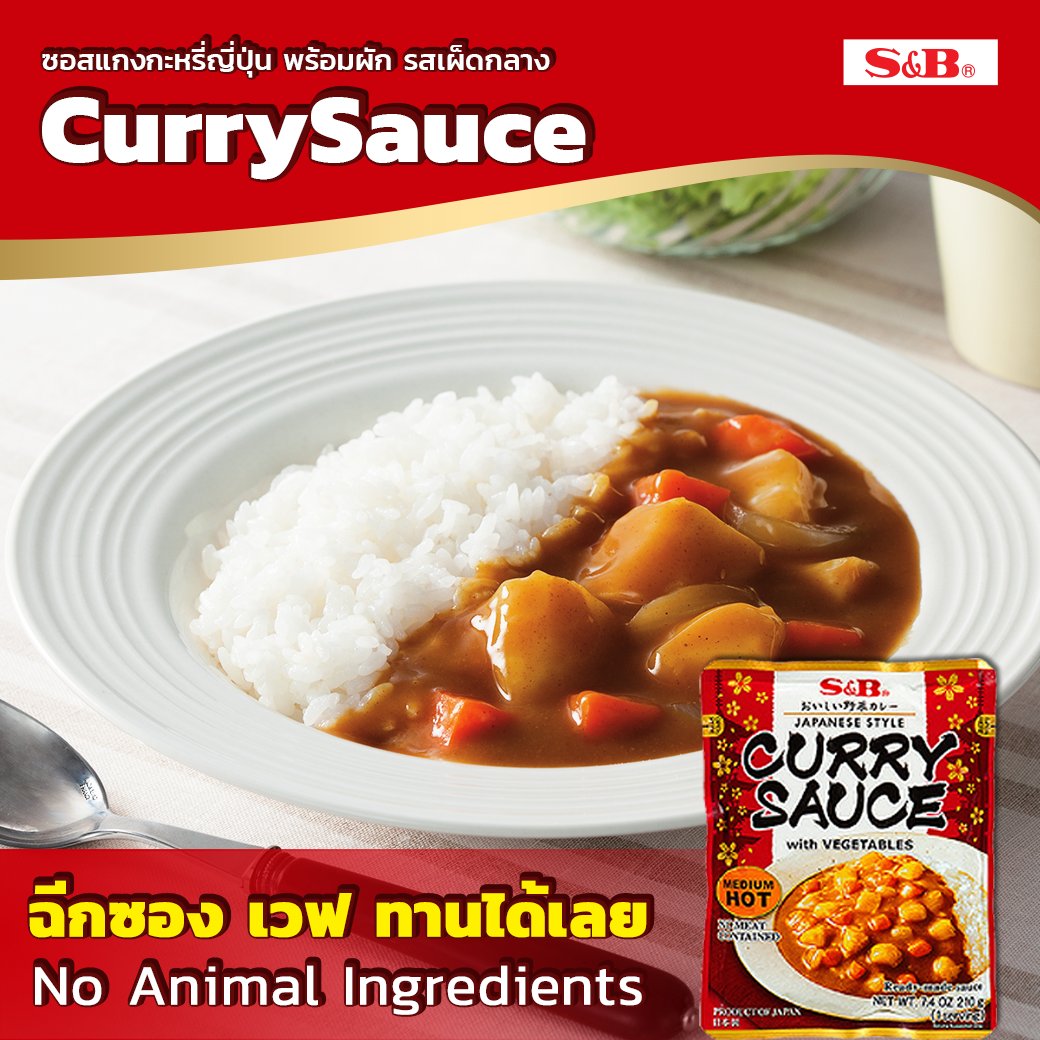 S&B CURRY SAUCE WITH VEGETABLES MEDIUM HOT