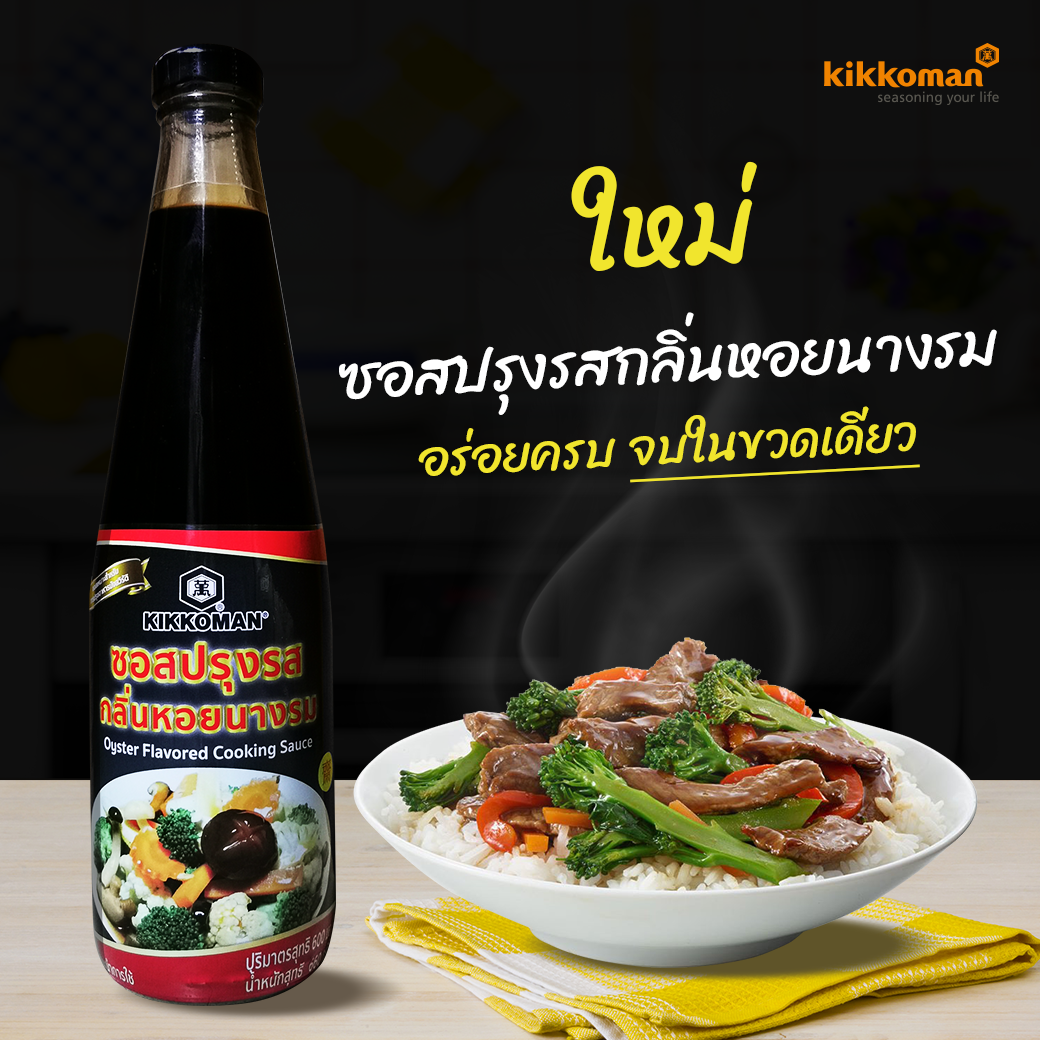 KIKKOMAN OYSTER FLAVORED COOKING SAUCE