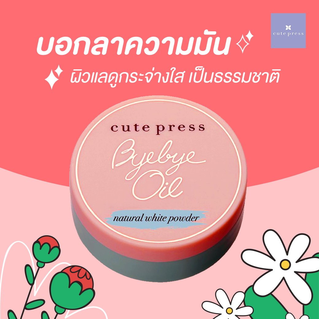 Cute Press Bye Bye Oil Natural White Powder
