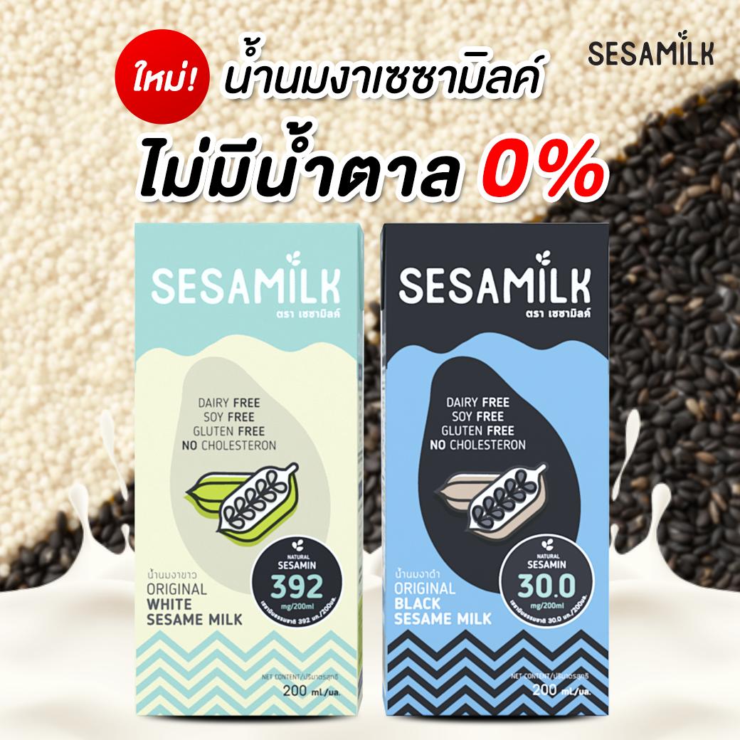 SesaMilk น้ำนมงาเซซามิลค์ ไม่มีน้ำตาล 0%