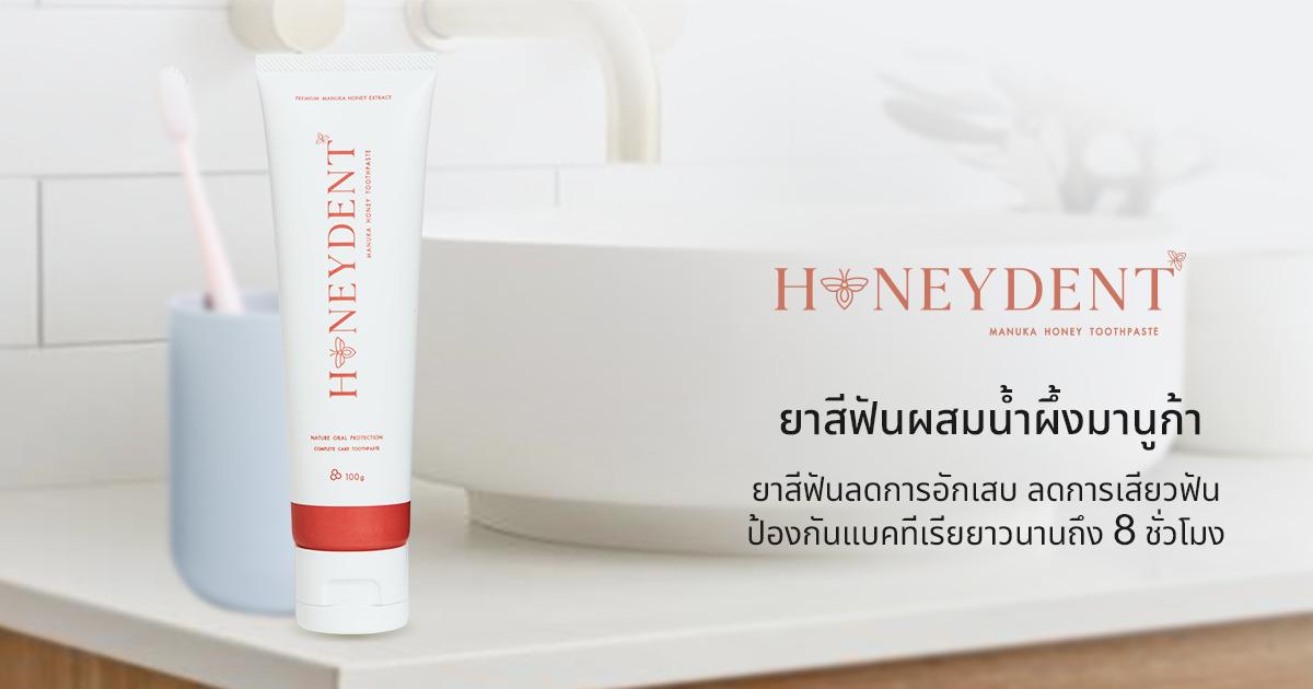 HoneyDent ยาสีฟันสูตรน้ำผึ้งมานูก้า