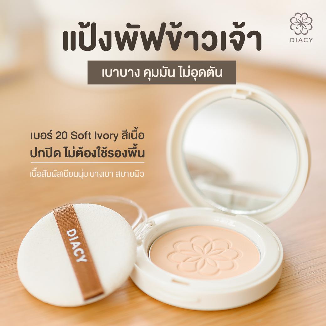 Diacy Gentle Pressed Powder แป้งพัฟข้าวเจ้า เบอร์ 20 Soft Ivory สีเนื้อ