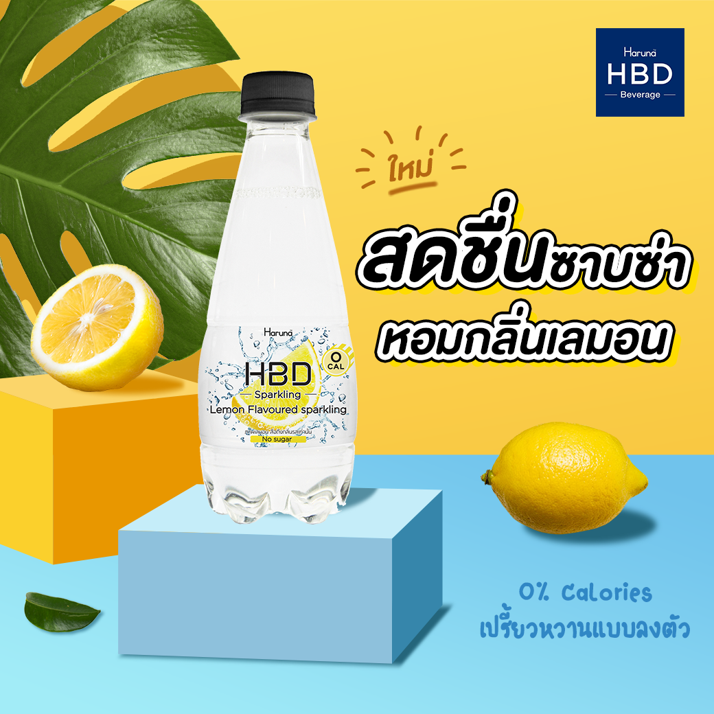 HBD Lemon Sparkling เครื่องดื่มอัดก๊าซกลิ่นเลมอน 0 แคลอรี่ หวานน้อย ไม่มีน้ำตาล