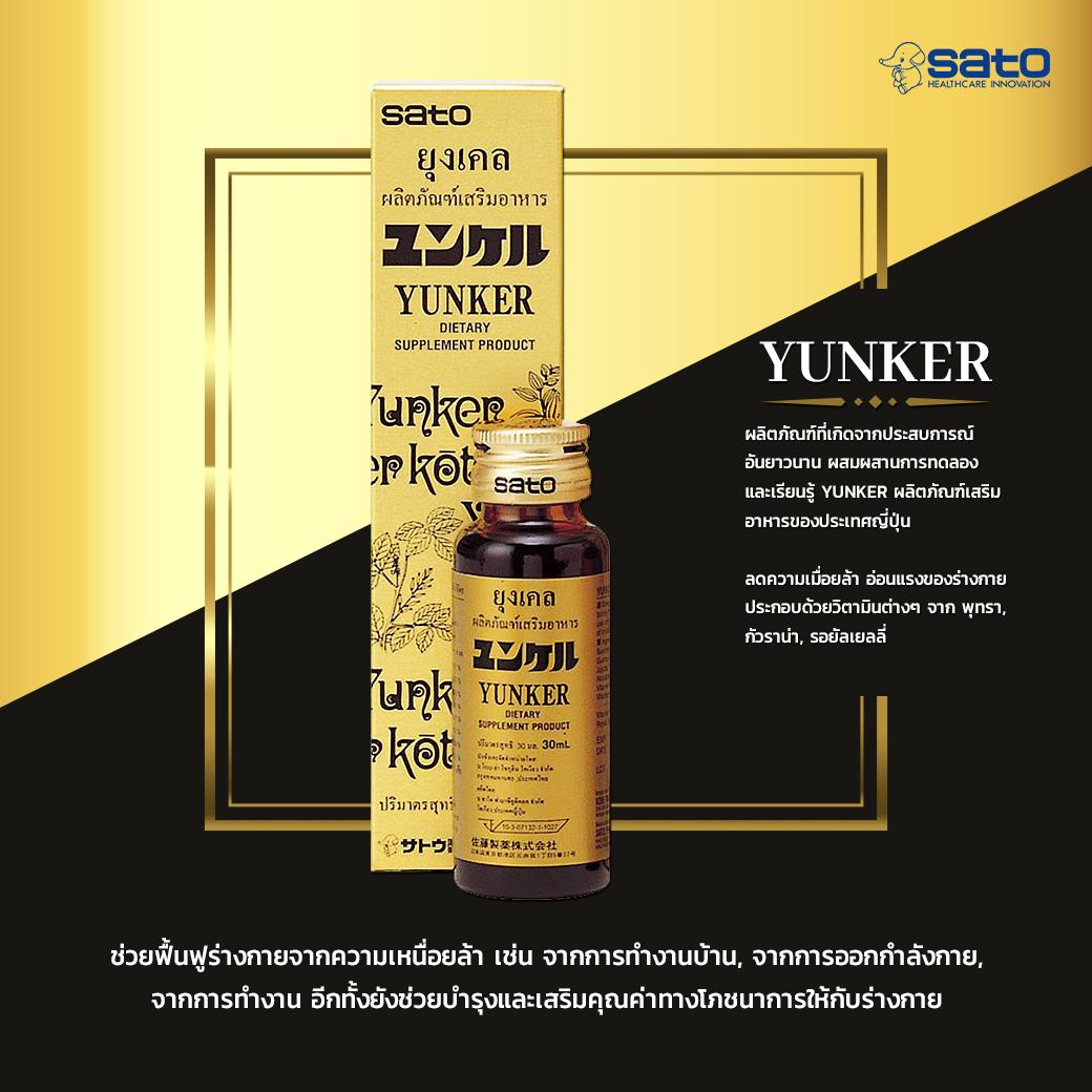 YUNKER HERBAL SUPPLYMENT DRINK 30ML ยุงเคล เครื่องดื่มสมุนไพรเพื่อสุขภาพ