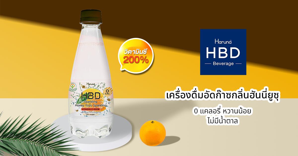 HBD เครื่องดื่มอัดก๊าซกลิ่นฮันนี่ยูซุ