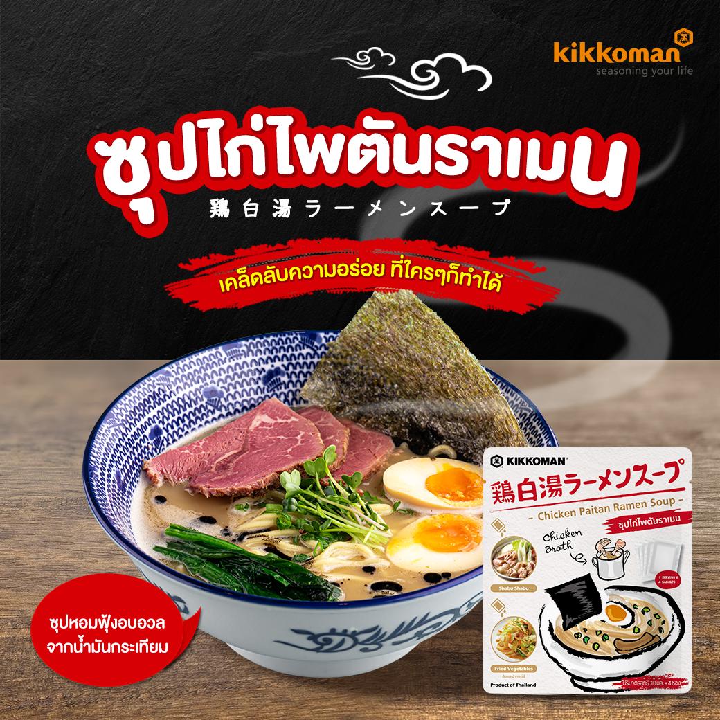 Kikkoman Chicken Paitan Ramen Soup