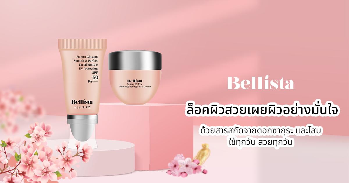 Bellista ล็อคผิวสวยเผยผิวอย่างมั่นใจ
