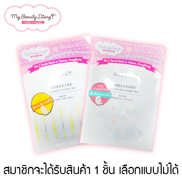 My Beauty Diary Treatment Mask
