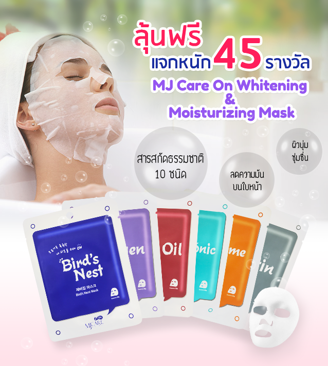 MJ Care On Whitening & Moisturizing Mask