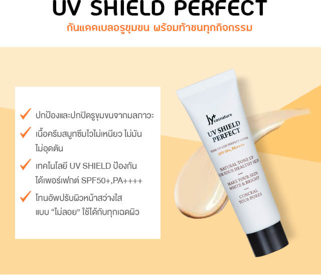 UV SHIELD PERFECT รีวิว