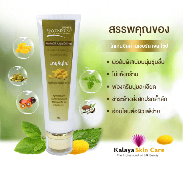 Golden Silk Natural Gel Soap รีวิว