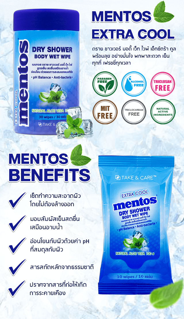 MENTOS DRY SHOWER BODY WET WIPE EXTRA COOL รีวิว