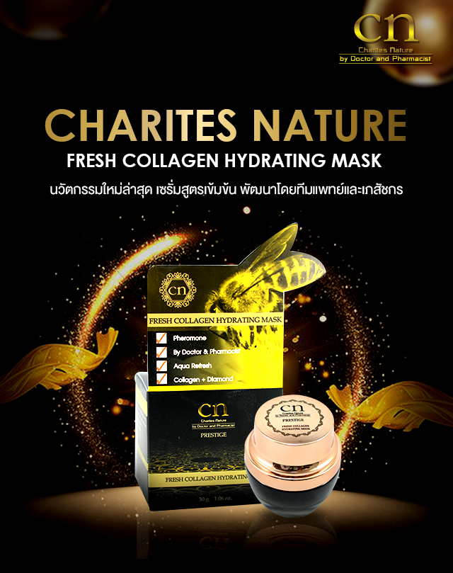 CN Fresh Collagen Hydrating Mask รีวิว