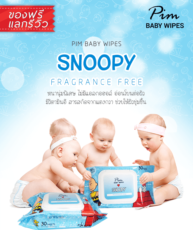 pim baby wipes snoopy fragrance free รีวิว