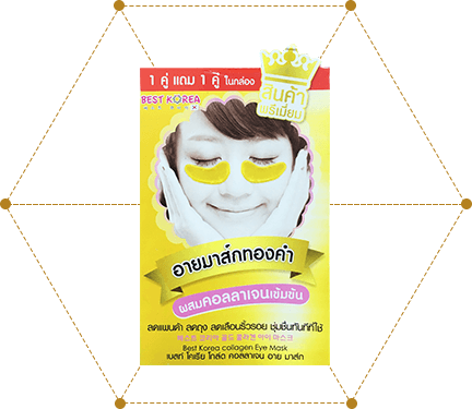 Real Joy Gold Collagen Eye Mask รีวิว