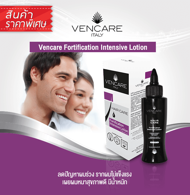 Vencare hair Lotion รีวิว