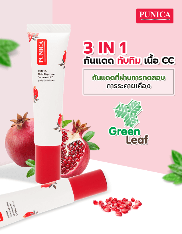 PUNICA FLUID DAY CREAM SUNSCREEN CC SPF 50+ PA+++ รีวิว