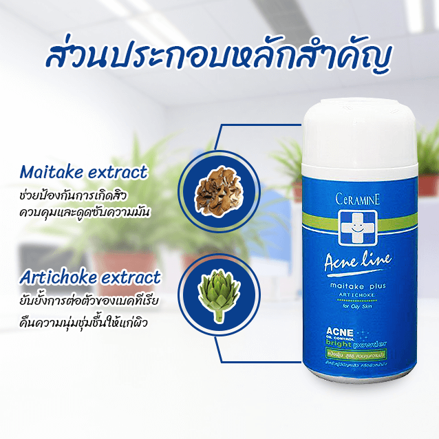 Acne Line Maitake Plus Artichoke Acne Powder รีวิว