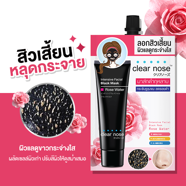 Clear Nose Intensive Facial Black Mask Rose Water รีวิว