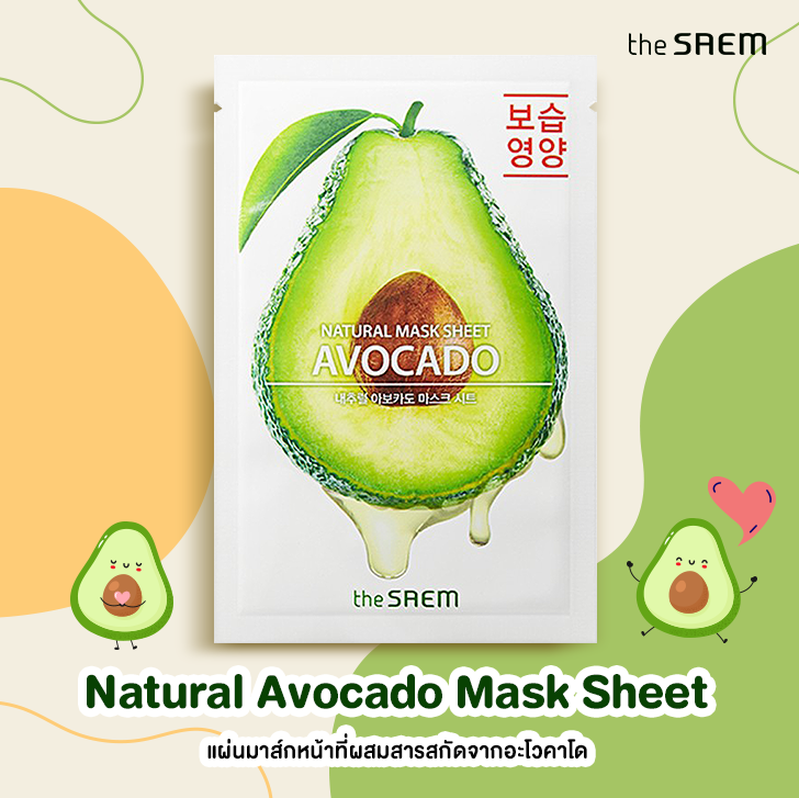 THE SAEM Natural Avocado Mask Sheet รีวิว