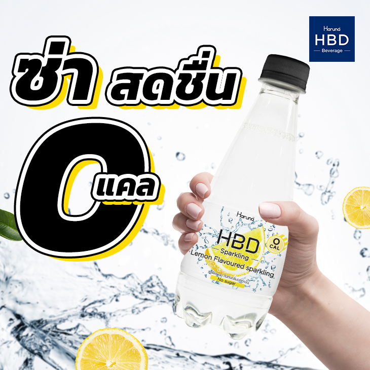 HBD Lemon Flavoured Sparkling Drink รีวิว